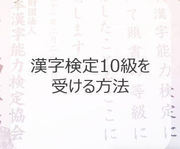 漢字検定10級を受ける方法