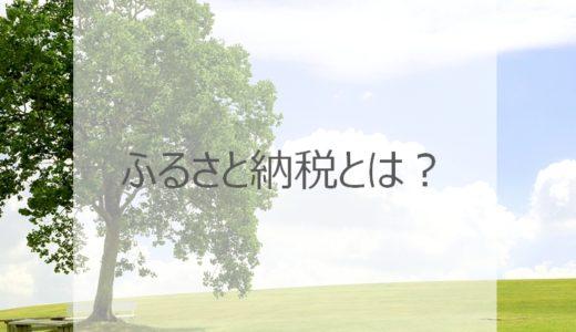 日本一わかりやすい ふるさと納税の解説①