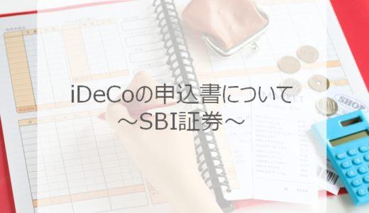 SBI証券 iDeCo書類 届いたらどうすればいい?