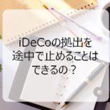 iDeCoの拠出を途中で止めることはできるの?