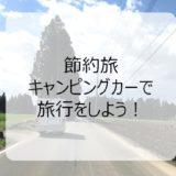 東日本縦断旅行記 ~初めてのキャンピングカー~ その4