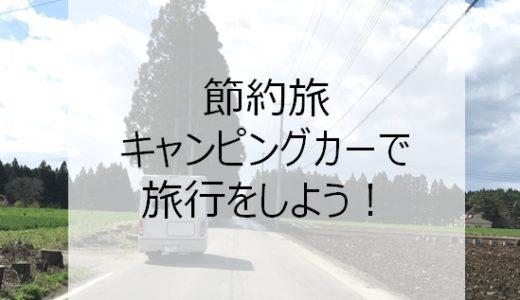 東日本縦断 旅行記 ~初めてのキャンピングカー~ その1