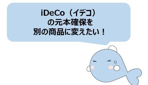 iDeCo(イデコ)元本確保を変えたい!