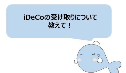 iDeCoの受け取りについて、どうしたらいいのか迷う前に