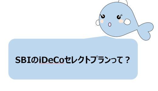 SBI証券のiDeCoセレクトプラン