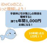 iDeCoの手数料について、わかりやすく解説!