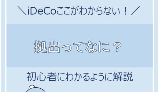 iDeCoをもっと分かりやすく解説シリーズ~拠出ってなに?~