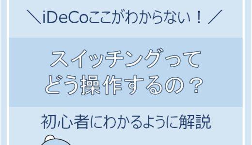 日本一わかりやすい iDeCoのスイッチング解説