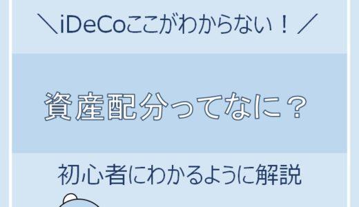 iDeCoをもっと分かりやすく解説シリーズ~資産配分ってなに?~
