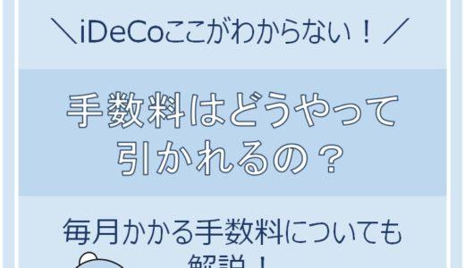 iDeCoの手数料を簡単に解説!